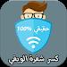 Download كسر شفرة الويفي Prank wifi-free APK