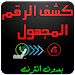 Download كشف رقم وإسم المتصل المجهول 1.0 APK