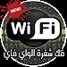 Download كشف شفرة الواي فاي 1.2.7 APK