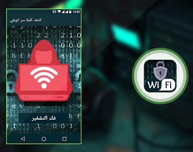 Download كشف كود و كلمة سر الويفي (هكر واي فاي) PRANK 2.0 APK