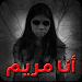 Download لعبة مريم الحقيقية لأندرويد 4.0 APK