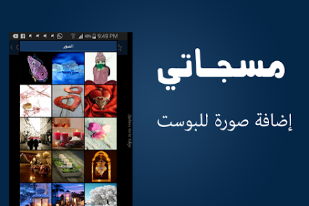 screenshot of مسجاتي المطور ٢٠١٨ version 2.0.2