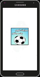 Download شاهد المباريات بدون نت 1.0 APK