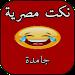 Download نكت مصرية - مش حتقدر تقاوم 1.0 APK