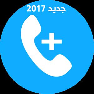 Download واتس آب الأزرق 2017 1.0 APK