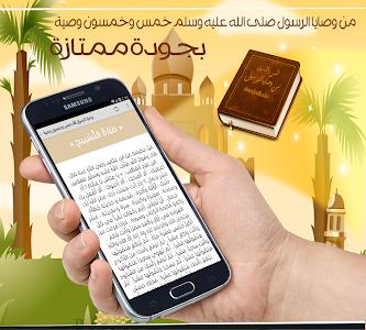 Download وصايا الرسول 55 وصية 1.0 APK