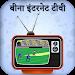 Download अब इंटरनेट के बिना टीवी देखना Prank 1.3 APK