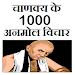 Download चाणक्य के 1000 अनमोल विचार 1.3 APK
