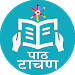 Download पाठ टाचण - Daily Tachan -Path Tachan 7.0.2 APK