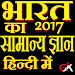 Download भारत का सामान्य ज्ञान 2017 1.2.7 APK