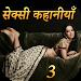 Download सेक्सी कहानियाँ हिंदी में 3 1.0 APK