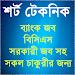 Download শর্ট টেকনিক ফর জব এক্সাম 2.7 APK