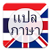 Download แปลภาษา ไทย เป็น อังกฤษ 1.2 APK