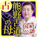 Download 国家公認占い【熊野古道の母】占い師◆庵妃慧 宿命百占学占い 2.0 APK