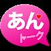 Download あんトーク♥ご近所の出会い・恋活・出会えるランダムチャット 1.66 APK