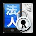 Download スマートフォン安心遠隔ロック  APK