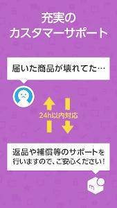screenshot of フリマアプリ「メルカリ」オークションよりかんたん version Varies with device