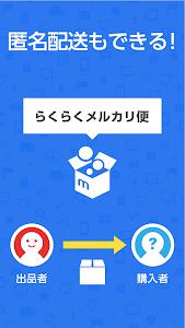 Download フリマアプリ「メルカリ」オークションよりかんたん  APK
