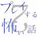 Download ホラーノベル プレイする怖い話2 5.2 APK