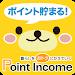 Download ポイントインカム 1.1 APK