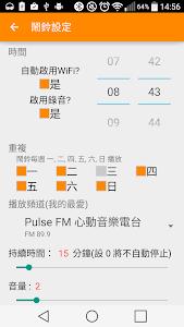 screenshot of Taiwan Radio,Taiwan Station, Network Radio, Tuner version 2.1.5
