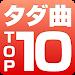 Download 無料音楽ダウンロードのTapnowミュージックplus 1.0.5.0 APK