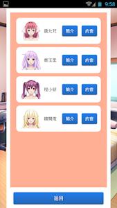 screenshot of 約愛大作戰 version 1.0.0.9