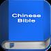 Download 聖 經 繁體中文和合本 China Bible 4.1 APK