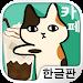 Download 달라붙어 고양이 카페 : 고양이와 힐링 타임 1.0.1 APK