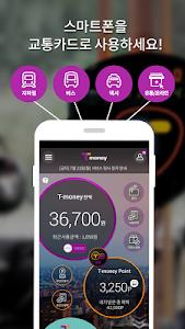 screenshot of 모바일티머니(SKT사용자용) version 629G