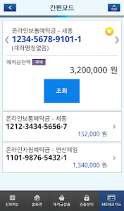 screenshot of 새마을금고 스마트뱅킹 version 2.73