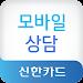 Download 신한카드 모바일상담 2.6.8 APK