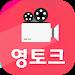 Download 영토크-영상채팅,랜덤채팅,채팅,폰팅,미팅,영톡,캠톡 1.05 APK