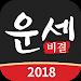 Download 운세비결 - 무료 운세 사주 궁합 토정비결 무료운세 4.4 APK