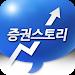 Download 증권스토리 - 주식정보1등 1.887 APK