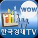 Download 한국경제TV (증권뉴스, 주식시세, 종목VOD) 1.2.4 APK