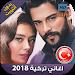 Download - اغاني تركية بدون أنترنت aghani torkiya 2018 1.0 APK