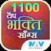 Download 1100 Top Bhakti Songs 1.0.0.23 APK