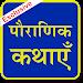 Download 1000+ Hindi Stories 5.6i APK
