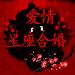 Download 2013 love marriage divination 1.0.3 APK