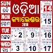 Download ଓଡ଼ିଆ କ୍ୟାଲେଣ୍ଡର 2018 - Odia Calendar 2018 1.5 APK