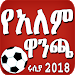 Download የአለም ዋንጫ 2018 - World Nations Cup 2018 2.0 APK
