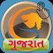 Download 7/12 ગુજરાત જમીન રેકોર્ડ (AnY RoR)- Gujarat Online 2.0 APK