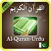 Al Quran Audio + Urdu Terjma