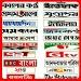 Download All Bangla Newspapers - Bangla tv - Bangla News 2.3 APK