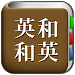Download All英語辞書, English ⇔ Japanese 1.6.6.3 APK