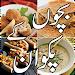 Download Pakistani Food Recipes By Chef Zakir & Zubaida Apa 1.2 APK