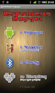 Download Backgammon 1.11 APK