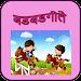 Download Badbad Geete in Marathi 1.0 APK