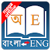 Download English Bangla Dictionary neutron APK